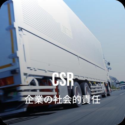 CSR CSR